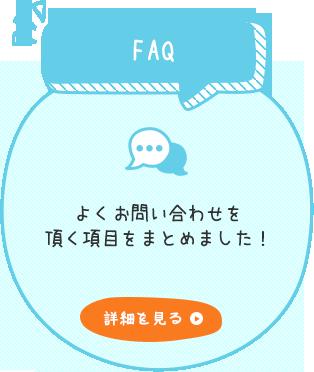 FAQ よくお問い合わせを頂く項目をまとめました!