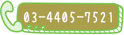 03-4405-7521